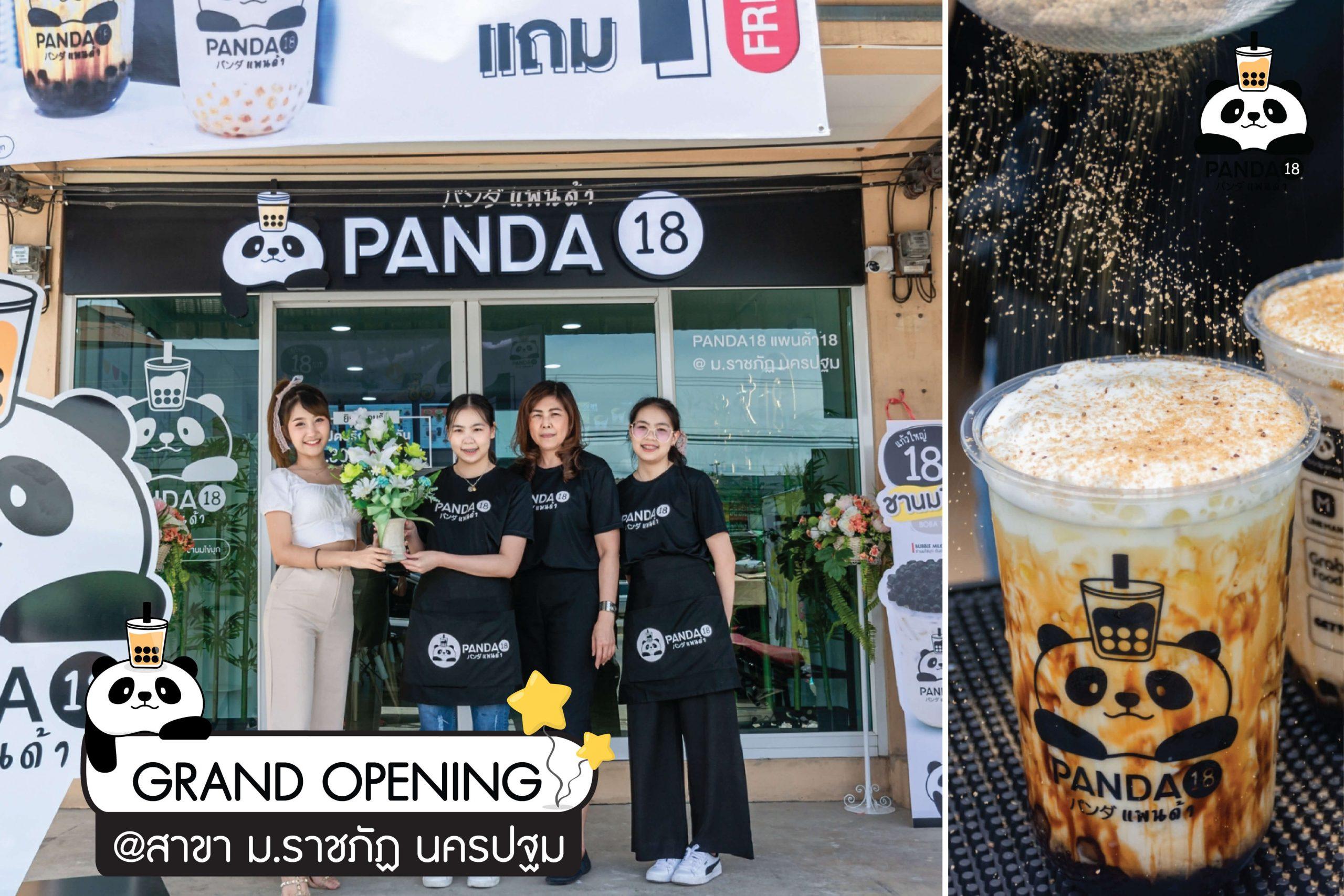 เปิดร้าน แพนด้า18ชานมไข่มุก สาขาม.ราชภัฏนครปฐมแล้ว!!